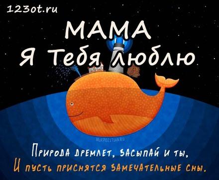 Красивая открытка спокойной и милой, нежной ночи маме! скачать открытку бесплатно   123ot