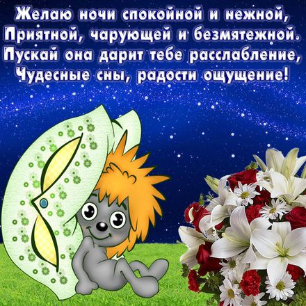 Яркая, красивая открытка спокойной ночи, сладких снов! Красивое пожелание спокойной ночи. Скачать открытку спокойной ночи бесплатно онлайн! скачать открытку бесплатно | 123ot