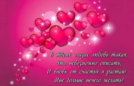 Яркая, красивая открытка для любимой, любимого! Красивое стихотворение на фоне сердец. Скачать открытку на тему любовь и романтика бесплатно онлайн! скачать открытку бесплатно   123ot
