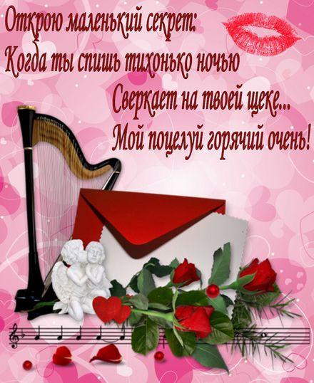 Яркая, красивая открытка для любимой, любимого! Красивый стишок для влюбленных. Скачать открытку на тему любовь и романтика бесплатно онлайн! скачать открытку бесплатно | 123ot