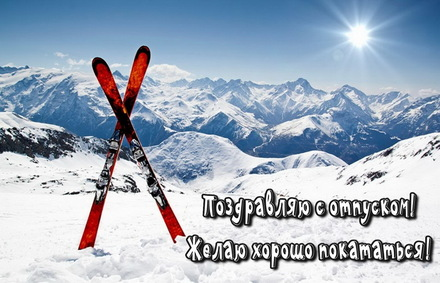 Яркая, красивая открытка на тему отпуска! Лыжи на фоне заснеженных гор. Скачать открытку хорошего отпуска, хорошо отдохнуть бесплатно онлайн! скачать открытку бесплатно | 123ot