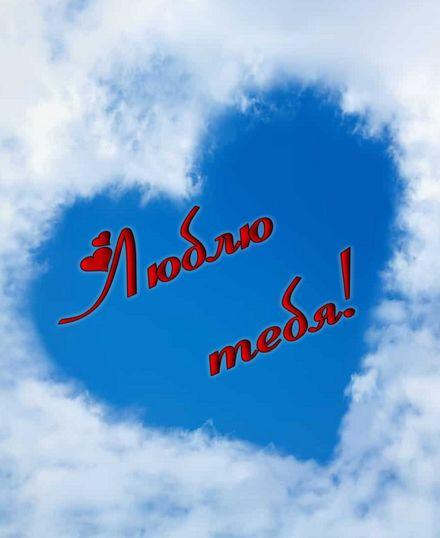 Яркая, красивая открытка для любимой, любимого! Люблю тебя внутри сердца в небе. Скачать открытку на тему любовь и романтика бесплатно онлайн! скачать открытку бесплатно   123ot