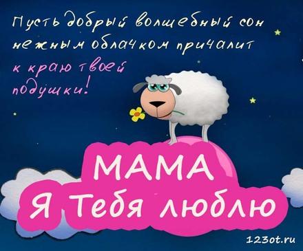 Милая открытка с пожеланием спокойной и волшебной ночи для любимой мамы! Мама, Я Тебя люблю! скачать открытку бесплатно | 123ot