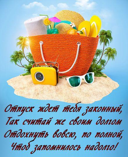 Яркая, красивая открытка на тему отпуска! Набор отдыхающего на солнечном острове. Скачать открытку хорошего отпуска, хорошо отдохнуть бесплатно онлайн! скачать открытку бесплатно | 123ot