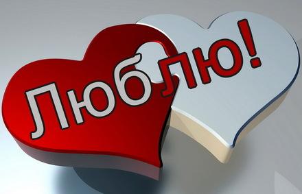 Яркая, красивая открытка для любимой, любимого! Надпись люблю на фоне двух сердец. Скачать открытку на тему любовь и романтика бесплатно онлайн! скачать открытку бесплатно | 123ot