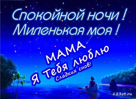 Нежная картинка спокойной и милой, нежной ночи для любимой мамочки! Мама, я тебя люблю! скачать открытку бесплатно | 123ot