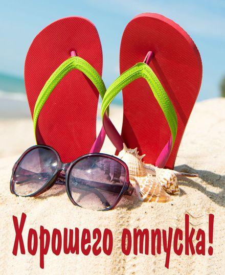 Яркая, красивая открытка на тему отпуска! Очки и тапочки на белом прибрежном песке. Скачать открытку хорошего отпуска, хорошо отдохнуть бесплатно онлайн! скачать открытку бесплатно | 123ot