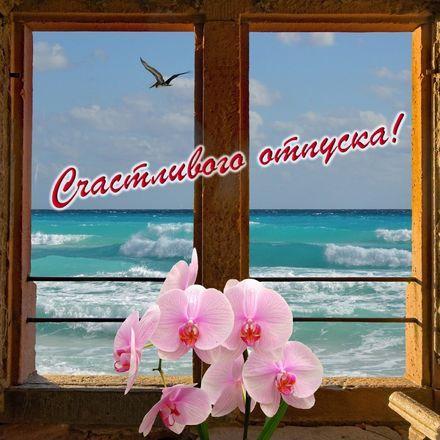 Яркая, красивая открытка на тему отпуска! Окошко с цветами с видом на море. Скачать открытку хорошего отпуска, хорошо отдохнуть бесплатно онлайн! скачать открытку бесплатно   123ot