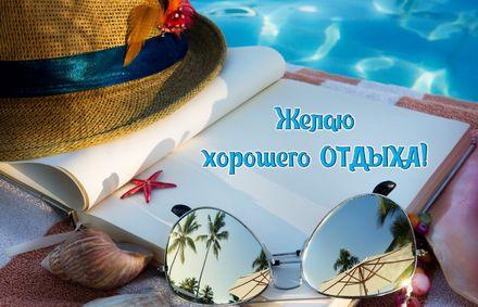 Яркая, красивая открытка на тему отпуска! Открытка - Желаю хорошего отдыха! Скачать открытку хорошего отпуска, хорошо отдохнуть бесплатно онлайн! скачать открытку бесплатно | 123ot