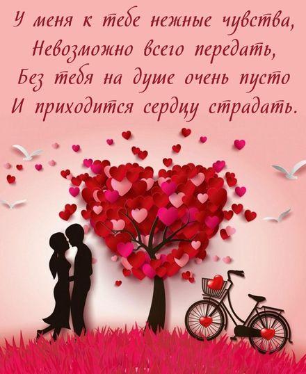 Яркая, красивая открытка для любимой, любимого! Открытка с деревом из сердечек. Скачать открытку на тему любовь и романтика бесплатно онлайн! скачать открытку бесплатно | 123ot