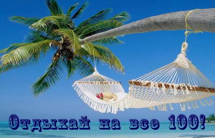 Яркая, красивая открытка на тему отпуска! Открытка с гамаком на пальме. Скачать открытку хорошего отпуска, хорошо отдохнуть бесплатно онлайн! скачать открытку бесплатно   123ot