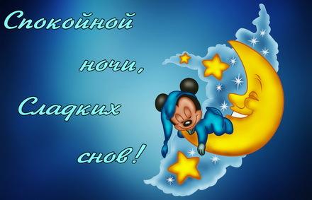 Яркая, красивая открытка спокойной ночи, сладких снов! Открытка с Микки-Маусом спящем на луне. Скачать открытку спокойной ночи бесплатно онлайн! скачать открытку бесплатно | 123ot