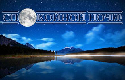 Яркая, красивая открытка спокойной ночи, сладких снов! Озеро в горах под звёздным небом. Скачать открытку спокойной ночи бесплатно онлайн! скачать открытку бесплатно | 123ot