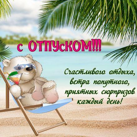 Яркая, красивая открытка на тему отпуска! Плюшевый мишка в шезлонге на пляже. Скачать открытку хорошего отпуска, хорошо отдохнуть бесплатно онлайн! скачать открытку бесплатно | 123ot