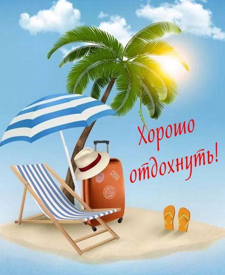 Яркая, красивая открытка на тему отпуска! Пожелание хорошо отдохнуть в отпуске. Скачать открытку хорошего отпуска, хорошо отдохнуть бесплатно онлайн! скачать открытку бесплатно | 123ot