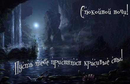 Яркая, красивая открытка спокойной ночи, сладких снов! Пожелание на ночь на фантастическом фоне. Скачать открытку спокойной ночи бесплатно онлайн! скачать открытку бесплатно | 123ot