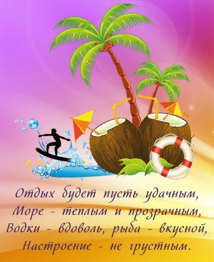 Яркая, красивая открытка на тему отпуска! Пожелание уезжающим отдыхать на юг. Скачать открытку хорошего отпуска, хорошо отдохнуть бесплатно онлайн! скачать открытку бесплатно | 123ot