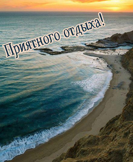 Яркая, красивая открытка на тему отпуска! Приятного отдыха на берегу моря. Скачать открытку хорошего отпуска, хорошо отдохнуть бесплатно онлайн! скачать открытку бесплатно | 123ot