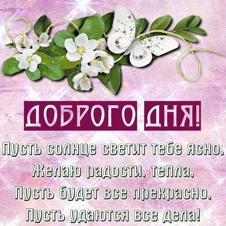 Яркая, красивая открытка хорошего дня, подруга, подружка! Пусть солнце светит тебе ясно. Скачать открытку хорошего дня бесплатно онлайн! скачать открытку бесплатно | 123ot