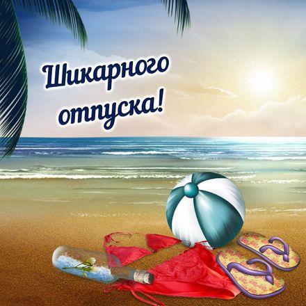 Яркая, красивая открытка на тему отпуска! Рисованная картинка с мячиком на пляже. Скачать открытку хорошего отпуска, хорошо отдохнуть бесплатно онлайн! скачать открытку бесплатно | 123ot