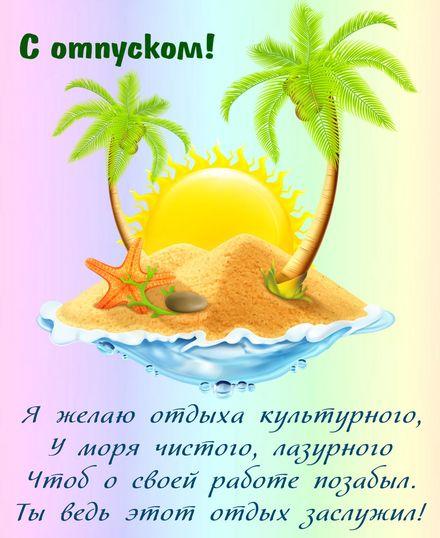 Яркая, красивая открытка на тему отпуска! С отпуском! Тропический остров с пальмами. Скачать открытку хорошего отпуска, хорошо отдохнуть бесплатно онлайн! скачать открытку бесплатно | 123ot