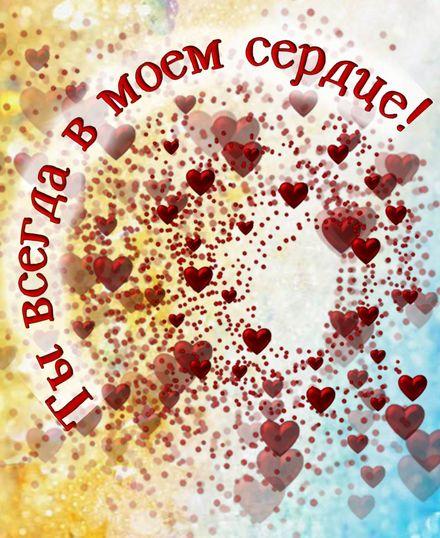Яркая, красивая открытка для любимой, любимого! Сердечки с надписью на красивом фоне. Скачать открытку на тему любовь и романтика бесплатно онлайн! скачать открытку бесплатно | 123ot