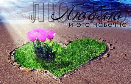 Яркая, красивая открытка для любимой, любимого! Сердечко из травы с цветами на песке. Скачать открытку на тему любовь и романтика бесплатно онлайн! скачать открытку бесплатно   123ot