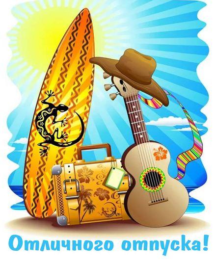 Яркая, красивая открытка на тему отпуска! Солнце, чемодан, гитара - отличного отпуска! Скачать открытку хорошего отпуска, хорошо отдохнуть бесплатно онлайн! скачать открытку бесплатно | 123ot