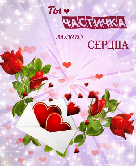 Яркая, красивая открытка для любимой, любимого! Ты частичка моего сердца. Скачать открытку на тему любовь и романтика бесплатно онлайн! скачать открытку бесплатно | 123ot