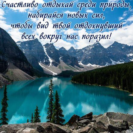 Яркая, красивая открытка на тему отпуска! Вид на озеро среди леса и горных вершин. Скачать открытку хорошего отпуска, хорошо отдохнуть бесплатно онлайн! скачать открытку бесплатно | 123ot