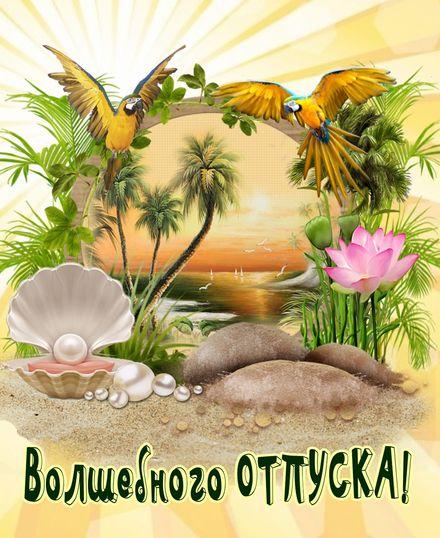 Яркая, красивая открытка на тему отпуска! Волшебного отпуска на берегу моря. Скачать открытку хорошего отпуска, хорошо отдохнуть бесплатно онлайн! скачать открытку бесплатно   123ot