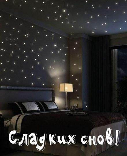 Zvezdnoe Nebo V Spalne Spokojnoj Nochi Otkrytki Dlya Vseh
