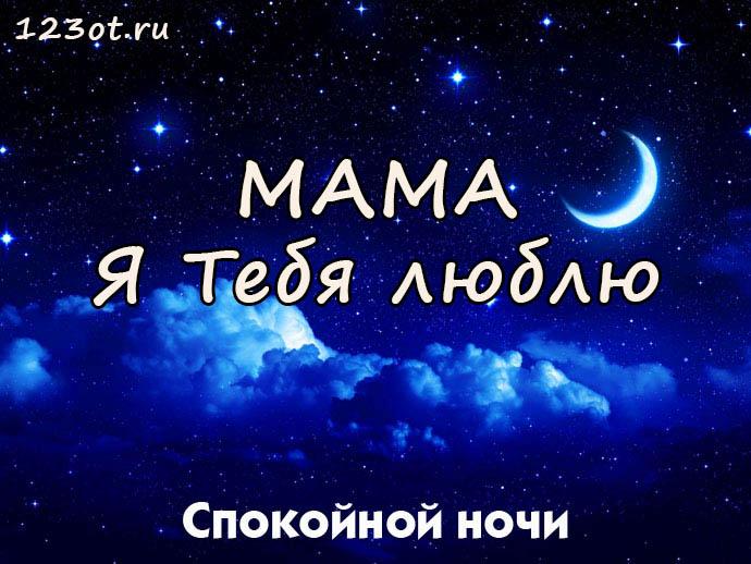 Открытки спокойной ночи любимая мама