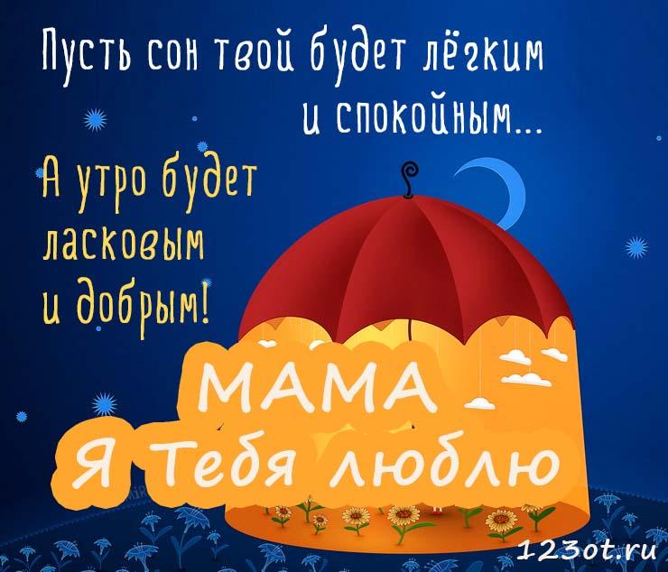 Спокойной ночи картинки мама, маленьких
