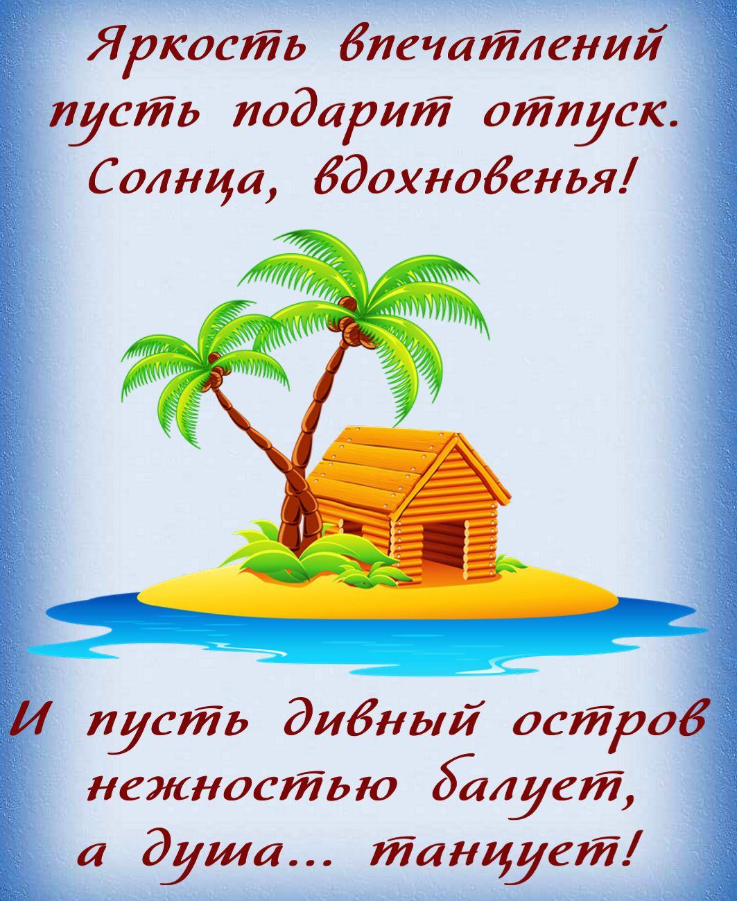 Для открыток, картинки хорошего отпуска дома