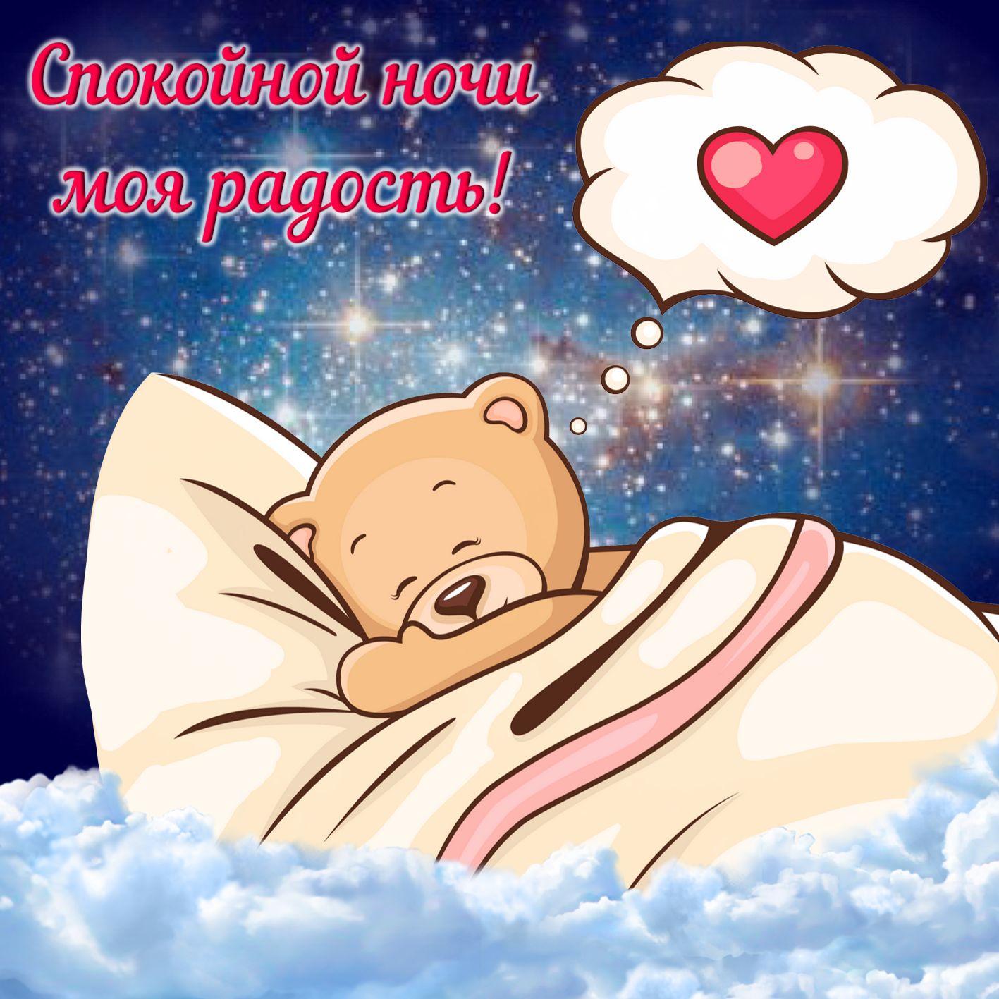 Открытки сладких снов красивые