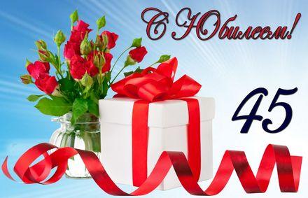 Яркая, красивая открытка с днём рождения на юбилей 45 лет с текстом, с пожеланием и стихом! С юбилеем, с днём рождения, сорок пять лет! Большой подарок с цветами на юбилей 45 лет. Скачать открытку на юбилей 45 лет бесплатно онлайн! скачать открытку бесплатно | 123ot