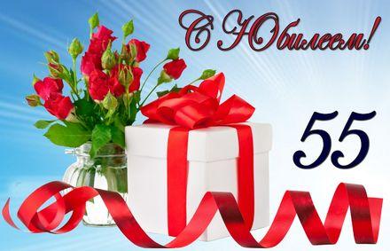 Яркая, красивая открытка с днём рождения на юбилей 55 лет с текстом, с пожеланием и стихом! С юбилеем, с днём рождения, пятьдесят пять лет! Большой подарок с красной лентой к юбилею. Скачать открытку на юбилей 55 лет бесплатно онлайн! скачать открытку бесплатно | 123ot