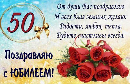 Яркая, красивая открытка с днём рождения на юбилей 50 лет с текстом, с пожеланием и стихом! С юбилеем, с днём рождения, пятьдесят лет! Букет красных роз на 50 День рождения. Скачать открытку на юбилей 50 лет бесплатно онлайн! скачать открытку бесплатно | 123ot