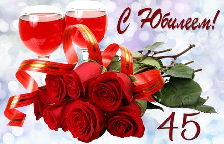 Яркая, красивая открытка с днём рождения на юбилей 45 лет с текстом, с пожеланием и стихом! С юбилеем, с днём рождения, сорок пять лет! Букет роз и бокалы с вином к юбилею. Скачать открытку на юбилей 45 лет бесплатно онлайн! скачать открытку бесплатно | 123ot