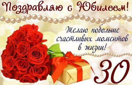 Яркая, красивая открытка с днём рождения на юбилей 30 лет с текстом, с пожеланием и стихом! С юбилеем, с днём рождения, тридцать лет! Букет роз и подарок на тридцатилетие. Скачать открытку на юбилей 30 лет бесплатно онлайн! скачать открытку бесплатно | 123ot