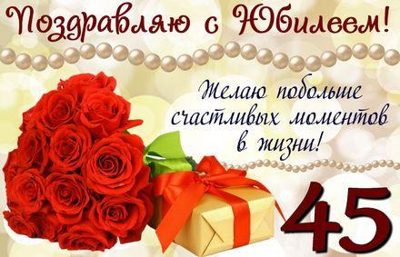 Яркая, красивая открытка с днём рождения на юбилей 45 лет с текстом, с пожеланием и стихом! С юбилеем, с днём рождения, сорок пять лет! Букет роз и подарок на юбилей 45 лет. Скачать открытку на юбилей 45 лет бесплатно онлайн! скачать открытку бесплатно | 123ot