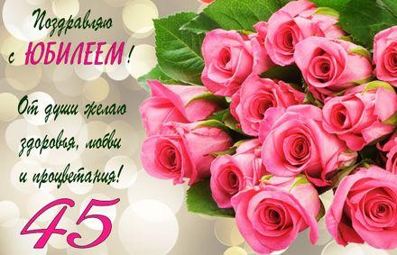Яркая, красивая открытка с днём рождения на юбилей 45 лет с текстом, с пожеланием и стихом! С юбилеем, с днём рождения, сорок пять лет! Букет розовых роз на 45 День рождения. Скачать открытку на юбилей 45 лет бесплатно онлайн! скачать открытку бесплатно | 123ot