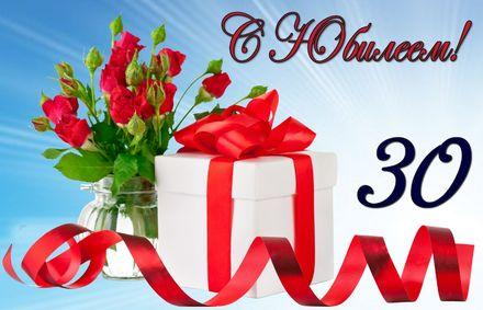 Яркая, красивая открытка с днём рождения на юбилей 30 лет с текстом, с пожеланием и стихом! С юбилеем, с днём рождения, тридцать лет! Цветы и подарок на юбилей 30 лет. Скачать открытку на юбилей 30 лет бесплатно онлайн! скачать открытку бесплатно | 123ot
