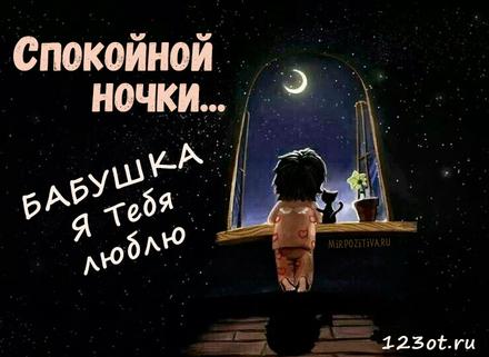 Душевная картинка спокойной и доброй, нежной ночи бабушке! скачать открытку бесплатно | 123ot