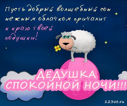 Душевная открытка спокойной и доброй, нежной ночи для дедушки! скачать открытку бесплатно | 123ot