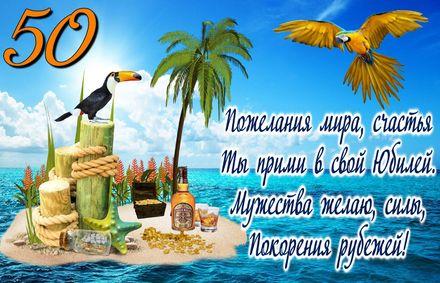 Яркая, красивая открытка с днём рождения на юбилей 50 лет с текстом, с пожеланием и стихом! С юбилеем, с днём рождения, пятьдесят лет! Желтый попугай над тропическим островом. Скачать открытку на юбилей 50 лет бесплатно онлайн! скачать открытку бесплатно | 123ot