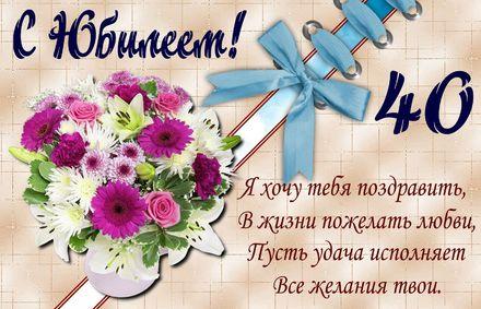 Яркая, красивая открытка с днём рождения на юбилей 40 лет с текстом, с пожеланием и стихом! С юбилеем, с днём рождения, сорок лет! Голубая ленточка и букет цветов в вазе. Скачать открытку на юбилей 40 лет бесплатно онлайн! скачать открытку бесплатно | 123ot