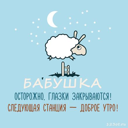 Изумительная открытка спокойной и доброй, нежной ночи для любимой бабушки! Бабушка, я тебя люблю! скачать открытку бесплатно | 123ot