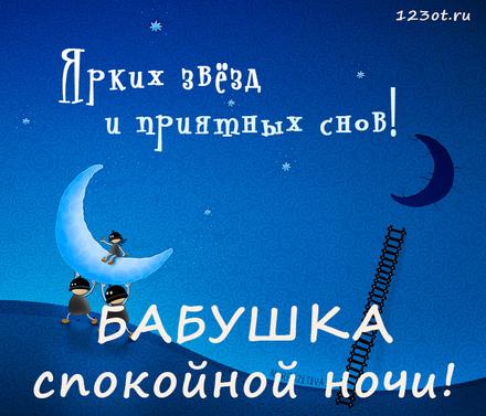 Красивая открытка с пожеланием спокойной и доброй ночи бабушке! скачать открытку бесплатно | 123ot